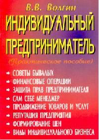 Ряховский Д, (ред.) Налоги и налогообложение