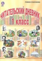 Читательский дневник. 1 класс