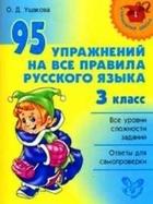 95 упражнений на все правила русского языка 3 кл.