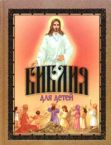 Библия для детей Священная История в простых рассказах для чтения в школе и дома