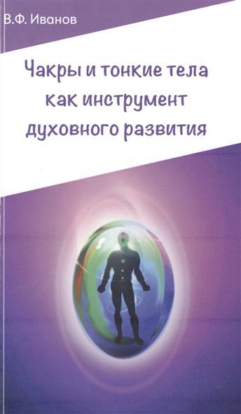 Чакры и тонкие тела как инструмент духовного развития