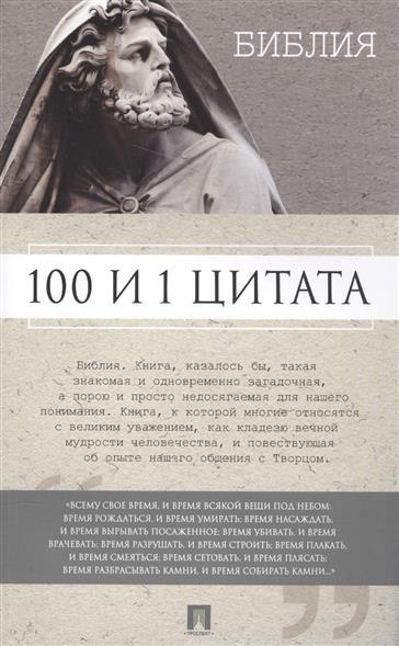 Библия. 100 и 1 цитата