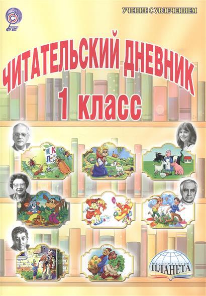 Пономарева Л. Читательский дневник. 1 класс читательский дневник летающий енот