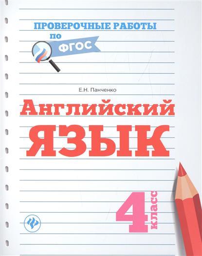 Панченко Е. Английский язык. 4 класс панченко е английский язык 2 класс