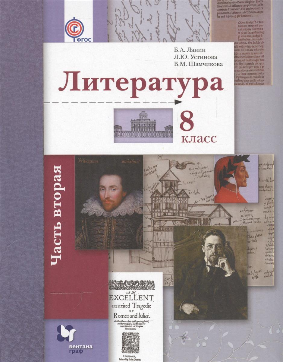Литература. 8 класс. Учебник в двух частях. Часть вторая