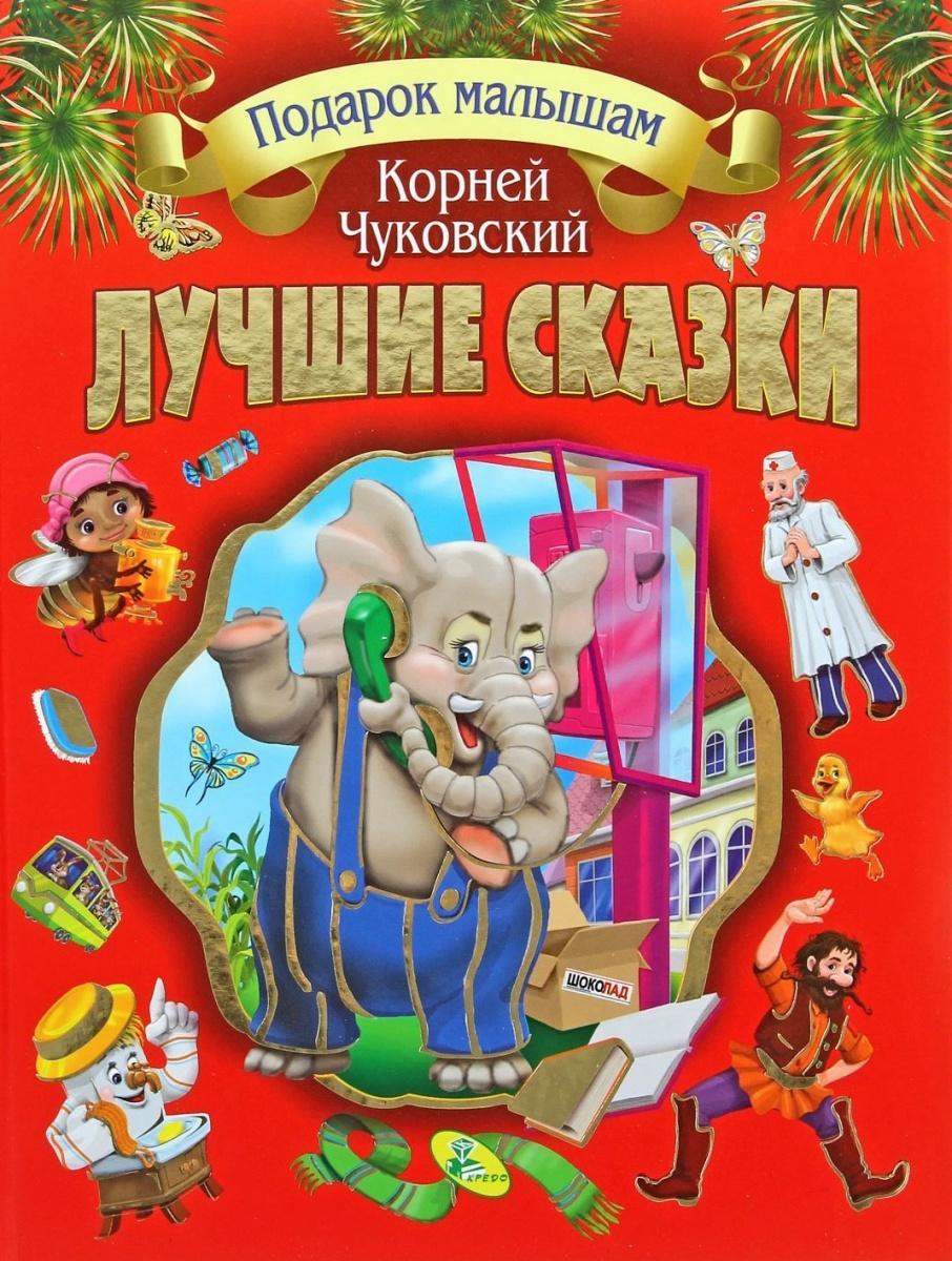 Чуковский К. Лучшие сказки к и чуковский бармалей