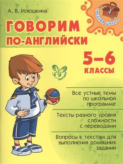 Илюшкина А. Говорим по-английски. 5-6 классы