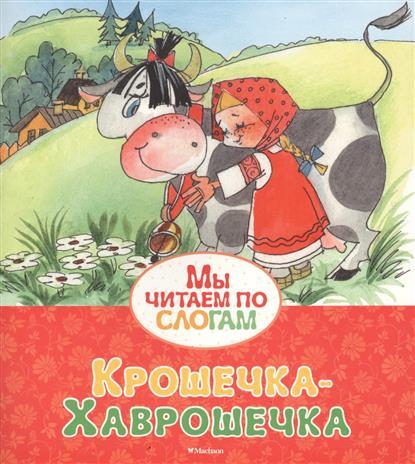 Афанасьев А.: Крошечка-Хаврошечка