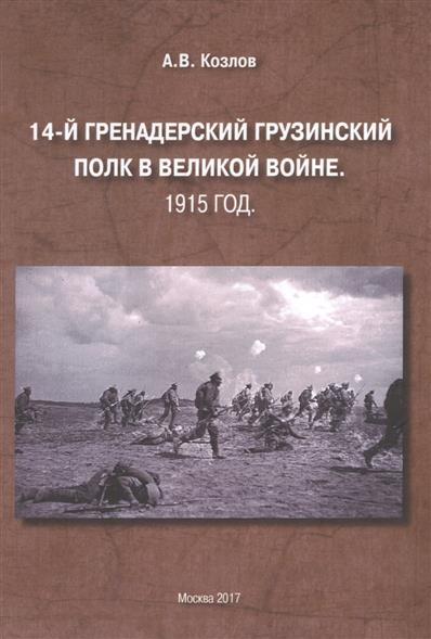 Козлов А. 14-й Гренадерский Грузинский полк в Великой войне. 1915 год анташкевич е хроника одного полка 1915 год