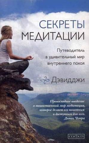 Секреты медитации. Путеводитель в удивительный мир внутреннего покоя