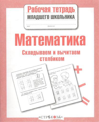 Математика. Складываем и вычитаем столбиком