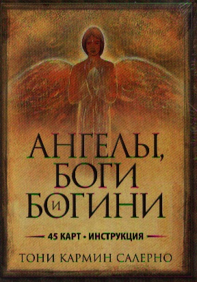 Ангелы, боги и богини. 45 карт + инструкция