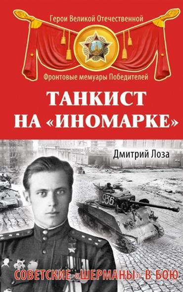 Лоза Д. Танкист на иномарке. Советские Шерманы в бою
