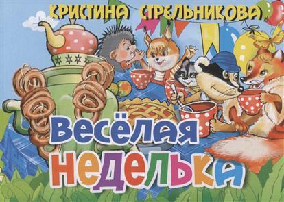 Стрельникова К. Веселая неделька