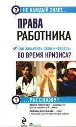 Права работника Как защитить свои интересы во время кризиса