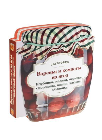 Варенья и компоты из ягод. Клубника, малина, черника, смородина, вишня, клюква, облепиха