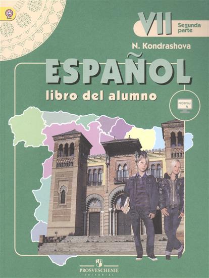 Espanol. Испанский язык. 7 класс. В 2-х частях. Часть 2. Учебник (+ эл. прил. на сайте)