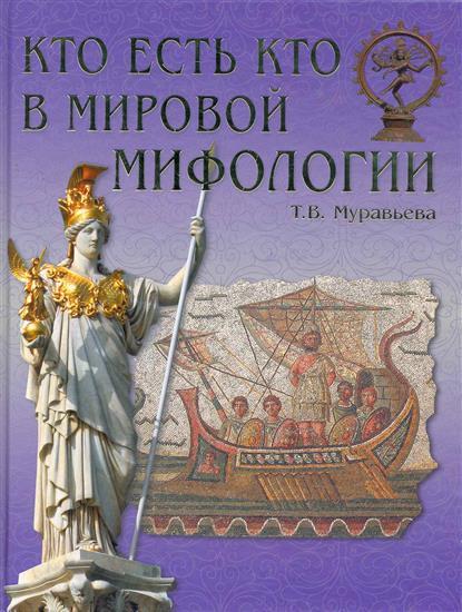 Кто есть кто в мировой мифологии