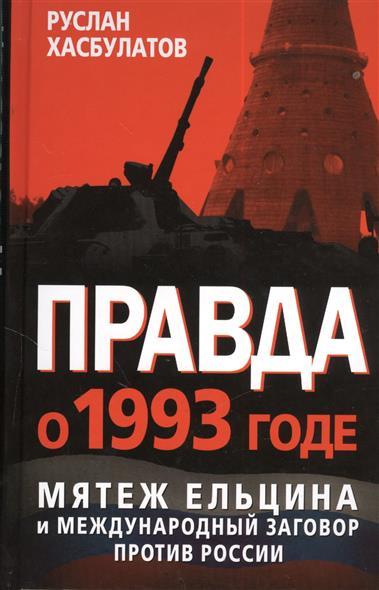 Правда о 1993 годе. Мятеж Ельцина и международный заговор против России