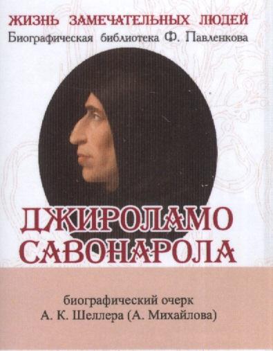 Джироламо Савонарола. Его жизнь и общественная деятельность. Биографический очерк (миниатюрное издание)