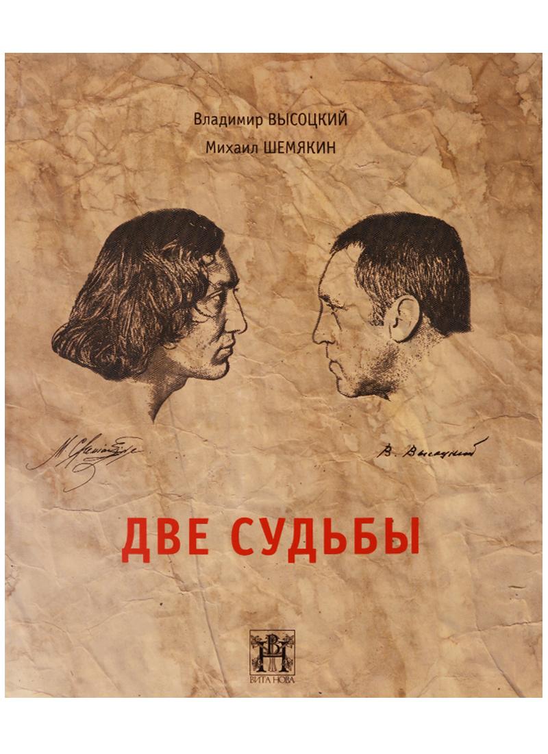 Высоцкий В., Шемякин М. Две судьбы моцарт в две триады судьбы письма воспоминания