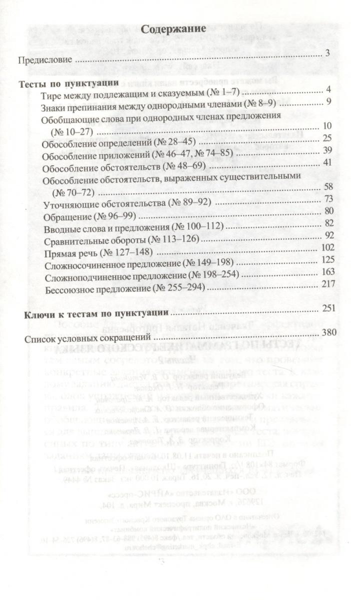 Тесты по грамматике рус. языка ч.2