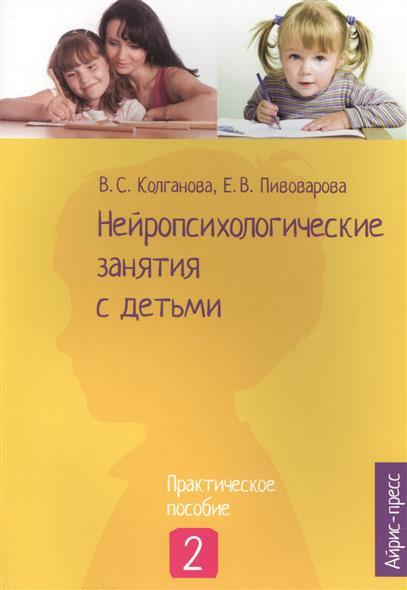 Нейропсихологические занятия с детьми. Практическое пособие. Часть 2