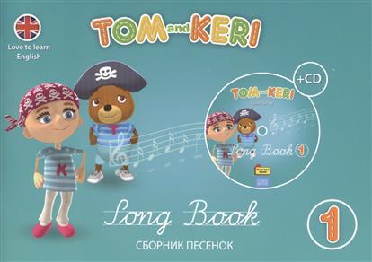 Селби К. Tom and Keri. Song Book 1 = Сборник песенок (+2CD) клэр селби tom and keri colouring book 1 том и кери книга раскраска 1