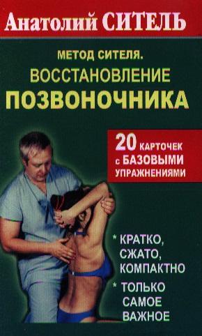 Ситель А. Метод Сителя. Восстановление позвоночника. 20 карточек с базовыми упражнениями книга для записей с практическими упражнениями для здорового позвоночника