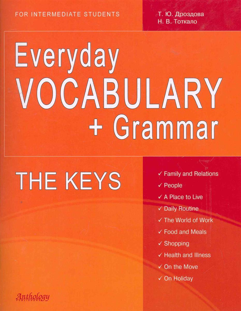 Дроздова Т., Тоткало Н. Everyday Vocabulary + Grammar The Keys свч mystery mmw 2009g 700 вт белый