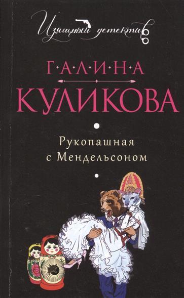 Куликова Г. Рукопашная с Мендельсоном куликова г м кулак обезьяны