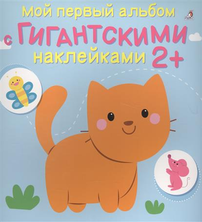 Гагарина М. (ред.) Мой первый альбом с гигантскими наклейками ISBN: 9785436604060 игровой набор amazing zhus мышка циркач андора