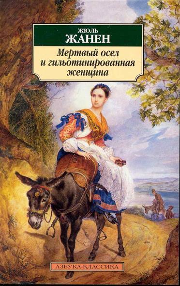 Мертвый осел и гильотированная женщина