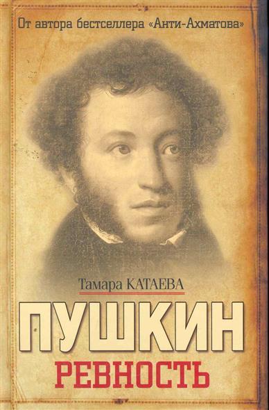 Пушкин Ревность