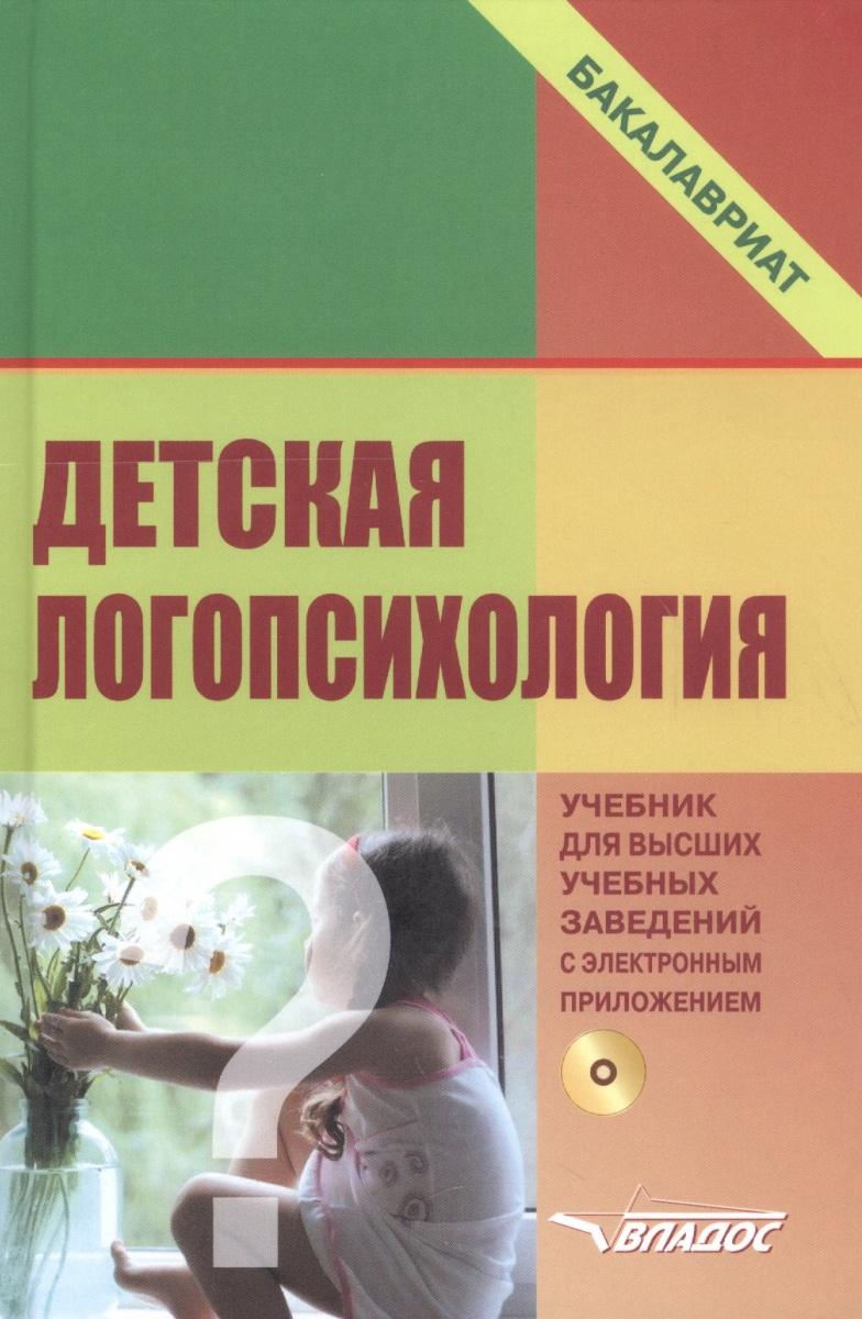 Детская логопсихология Уч. пос.