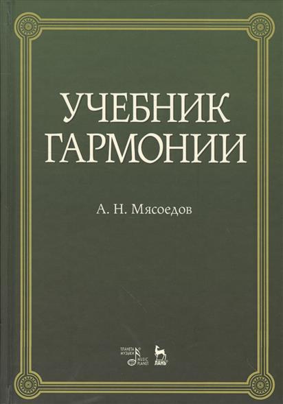 Организация и руководство нхт учебник