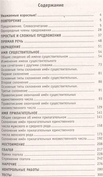 Полный курс русского языка класс Все типы заданий все виды  Полный курс русского языка 4 класс Все типы заданий все виды упражнений все правила все контрольные работы все виды тестов