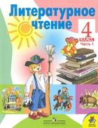Литературное чтение. 4 класс. Учебник для общеобразовательных учреждений. В 2-х частях. Часть 1
