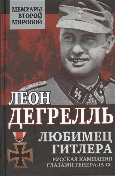 Любимец Гитлера. Русская кампания глазами генерала СС