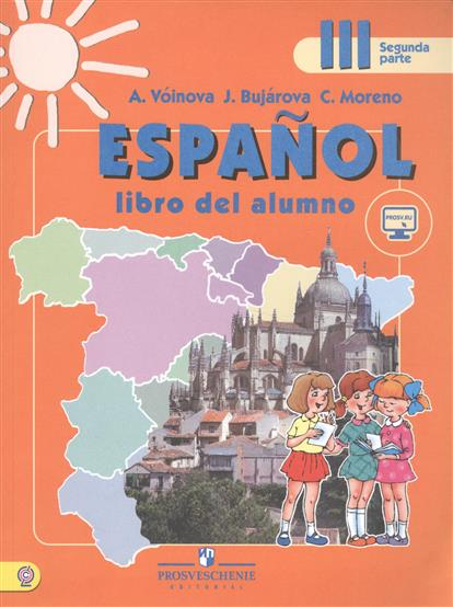Espanol. Испанский язык. 3 класс. В 2-х частях. Часть 2. Учебник (+ эл. прил. на сайте)
