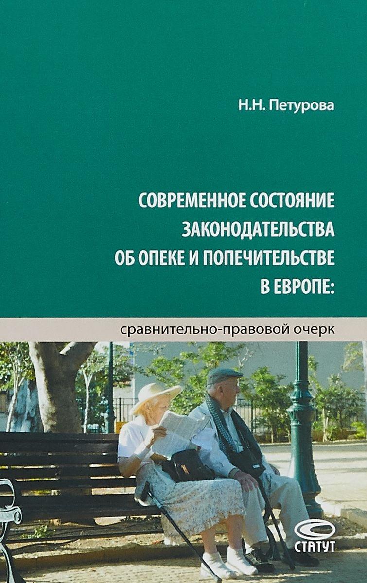 Современное состояние законодательства об опеке и попечительстве в Европе: сравнительно-правовой очерк