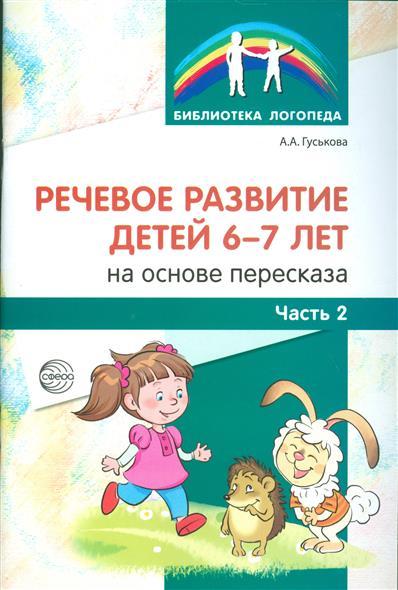 Речевое развитие детей 6-7 лет на основе пересказа. Часть 2