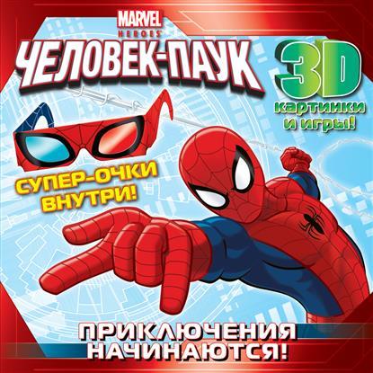 Жилинская А. (ред.) Приключения начинаются! 3D картинки и игры!
