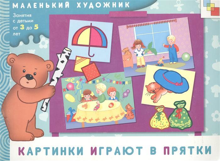 Янушко Е. Картинки играют в прятки Худ. альбом для занятий с детьми 3-5 л red fox палатка hermit fox 7585 бл голубой голубой ss17