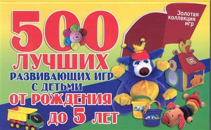 Павлычева Н. (худ). 500 лучших развивающих игр с детьми от рожд. до 5 л. стерилизатор uv reeflex 500 от 300 до 500 л