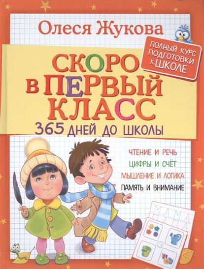 Жукова О. Скоро в первый класс. 365 дней до школы defort did 501 b