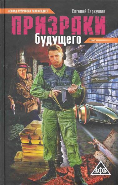 Гаркушев Е. Призраки будущего