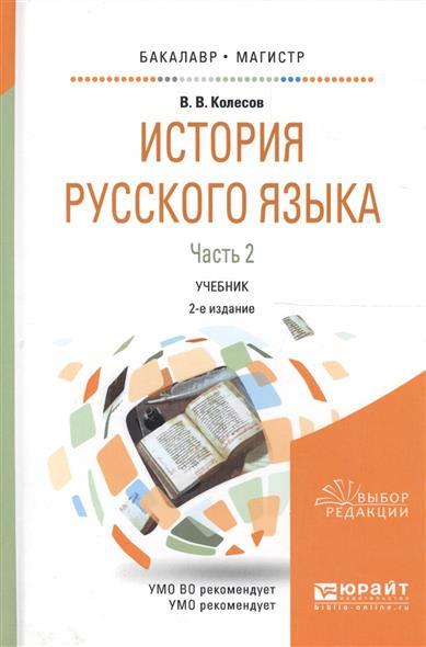 История русского языка. В двух частях. Часть 2. Учебник для бакалавриата и магистратуры