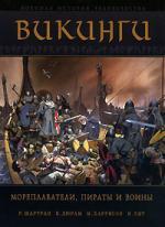 Викинги Мореплаватели пираты и воины