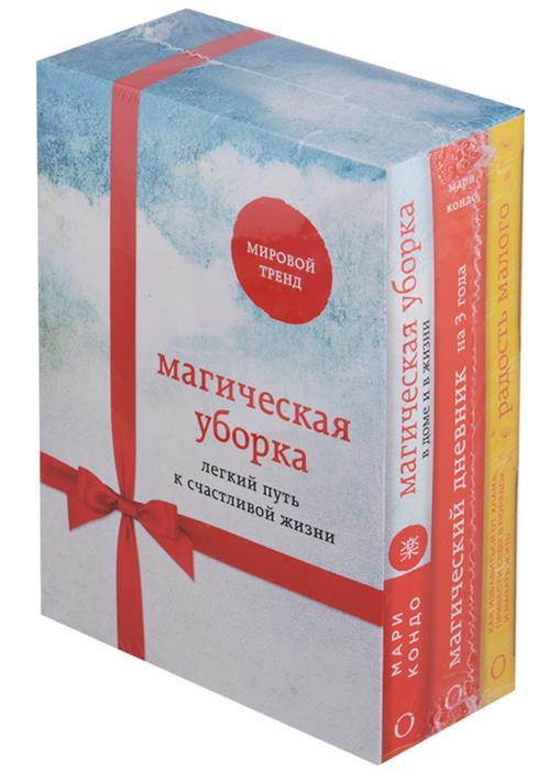 Кондо М., Джей Ф. Магическая уборка. Легкий путь к счастливой жизни (комплект из 3 книг) кондо м джей ф с чистого листа книги для счастливой жизни комплект из 3 книг